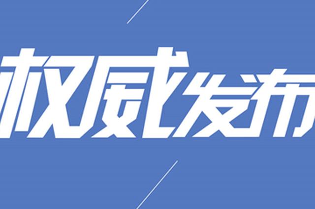 公告!宜春中心城区公共场所实行电子通行证出行