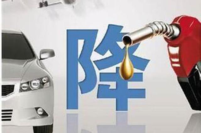 """油价降了!95号汽油重回""""6元时代"""""""