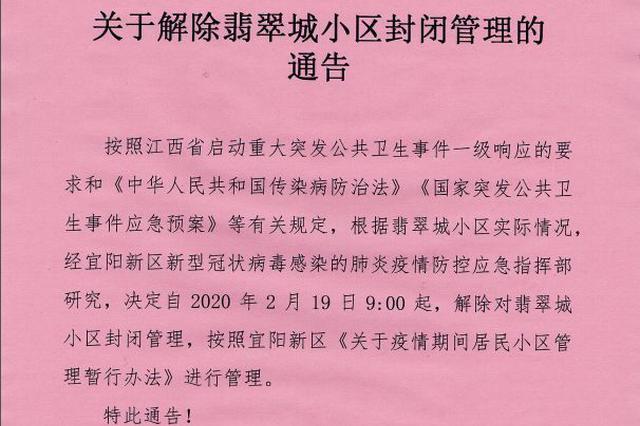 通告!宜春中心城区翡翠城小区今日解除封闭管理