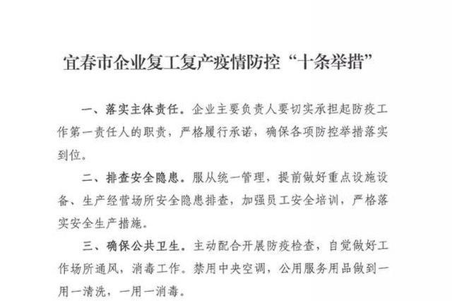 """宜春推出企业复工复产疫情防控""""十条举措"""""""