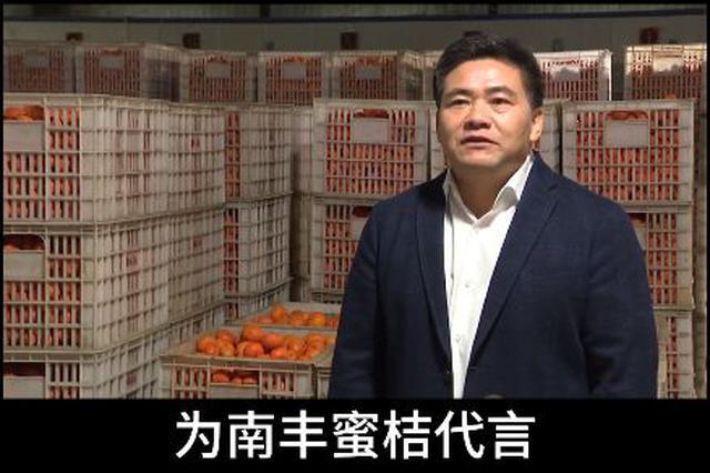 """为桔农卖桔!南丰县长""""抗疫助农""""视频刷爆全网"""