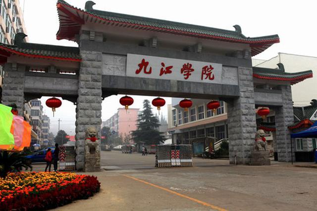 原九江学院南湖校区将被改造 九江一中校园扩大