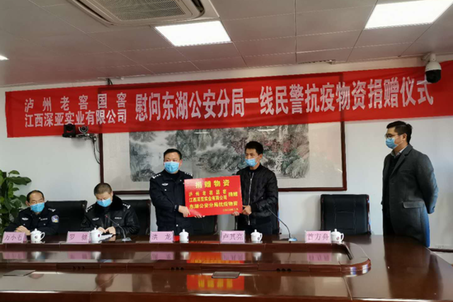 泸州老窖·国窖1573向南昌市公安局东湖分局一线民警捐赠抗疫