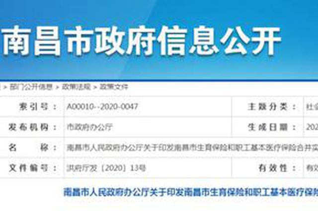 南昌发布生育保险和职工基本医疗保险合并实施细则