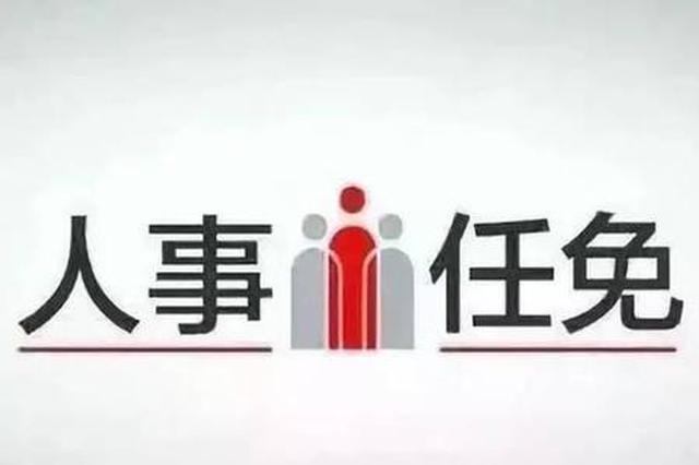 萍乡市政府一批任免:曾亦之为市政府副秘书长