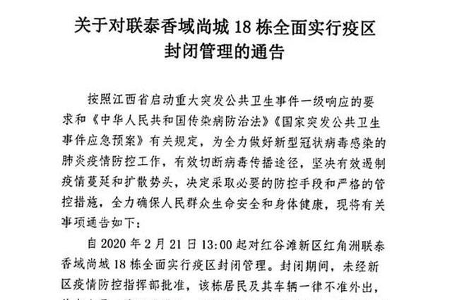 南昌红谷滩联泰香域尚城18栋全面实行疫区封闭管理