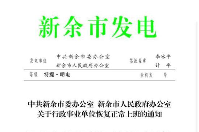 新余市行政事业单位2月24日起恢复正常上班