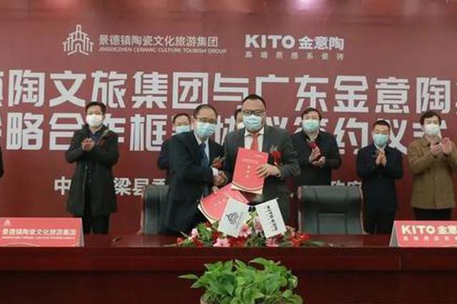景德镇陶文旅集团与广东金意陶陶瓷集团签订战略合作框架协议