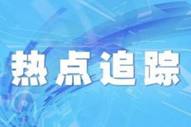 湖北黄梅江西九江相关人员省界起冲突 两地官方介入
