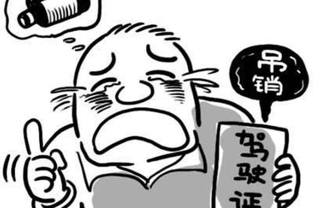 南昌交警2020年2-3月吊销驾驶证78本 终生禁驾1人