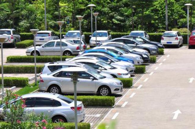 江西各地中心城区公共机构院内停车场将向社会开放