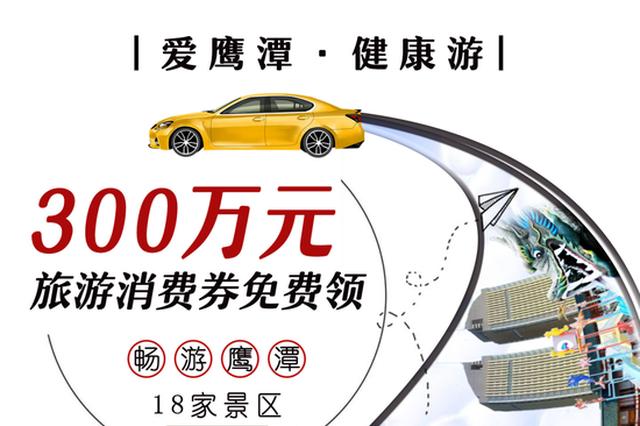 """明天10点!""""爱鹰潭·健康游""""百万元电子消费券免费领!"""