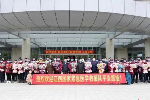 国家紧急医学救援队(江西)结束隔离
