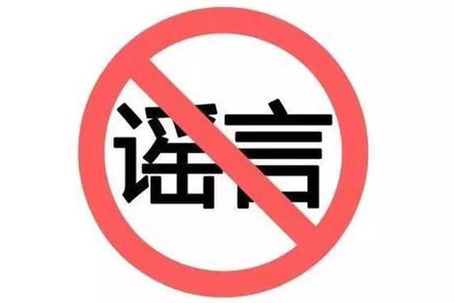 南昌9月6日恢复机动车尾号限行?真相来了