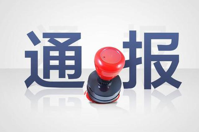 江西一名原县委常委被开除党籍和公职