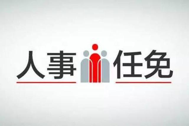 江西这个设区市9名县级干部任前公示