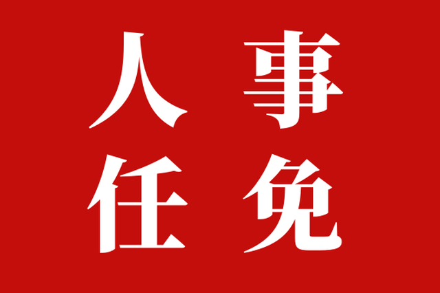 江西这个区补选人大常委会主任