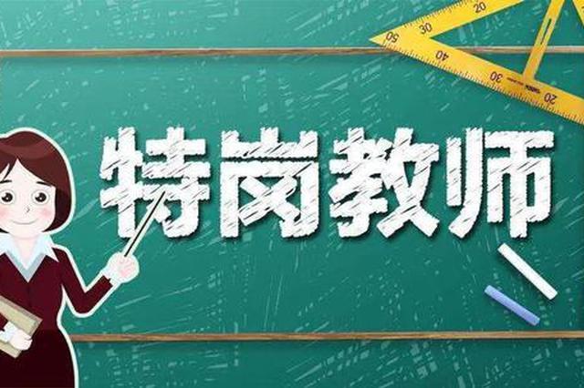 江西省2020年特岗教师招聘公告来了!