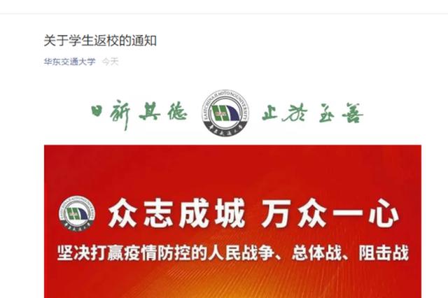 华东交通大学发布通知:已启动住宿费退还工作