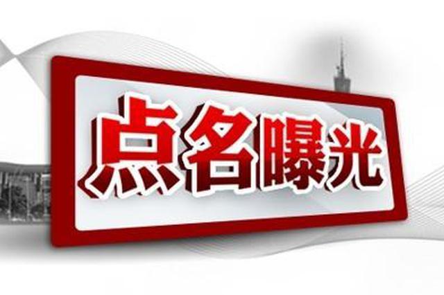 全南县市场监督管理局二级主任科员傅强被查