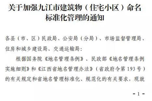 """九江加强住宅小区命名 避免""""大、洋、怪、重"""""""