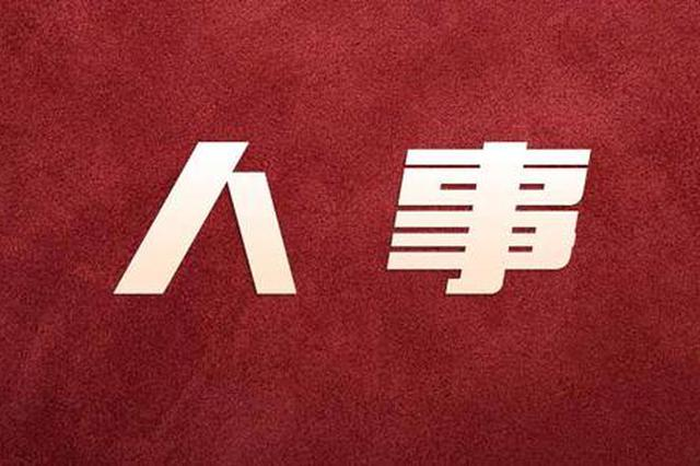 """江西公示13名县(区、市)党、政""""一把手"""""""