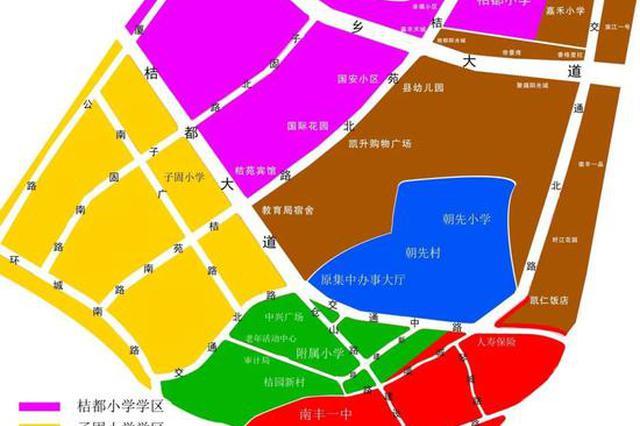 南丰县2020年秋季城区小学招生方案出炉