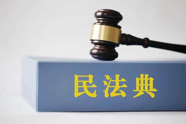 江西发通知:将民法典列入领导干部日常学习内容