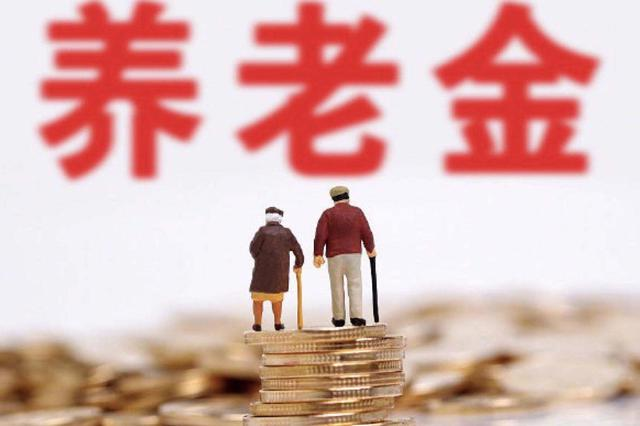 赣2019年度城镇企业职工人均月基本养老金水平为2300元