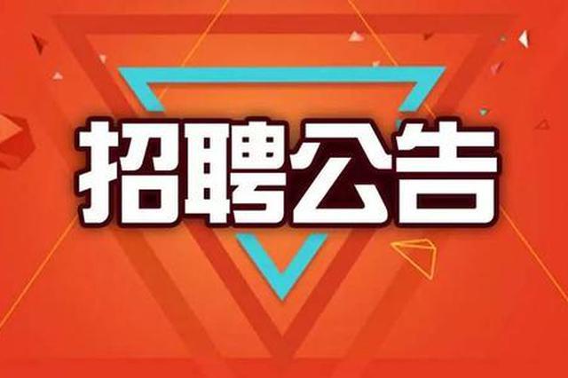 九江2020年度事业单位面向社会公开招聘975人