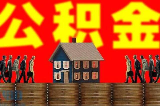 7月15日起施行 南昌既有住宅增设电梯可提取住房公积金