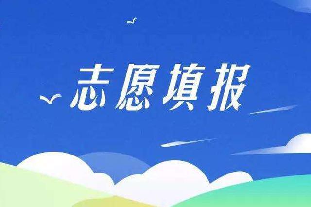 江西高招志愿填报时间安排出炉 7月24日开始填报志愿