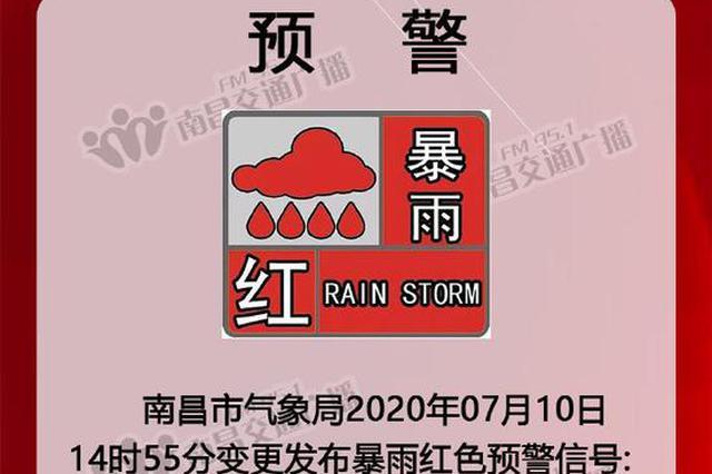 南昌发布暴雨红色预警!这些公交停运、道路积水…