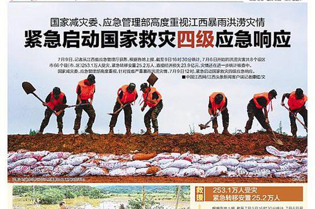 国家救灾四级应急响应启动 江西洪灾253.1万人受灾