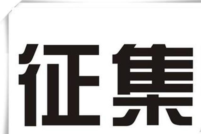 九江征集六类民政民生领域行业乱象问题线索