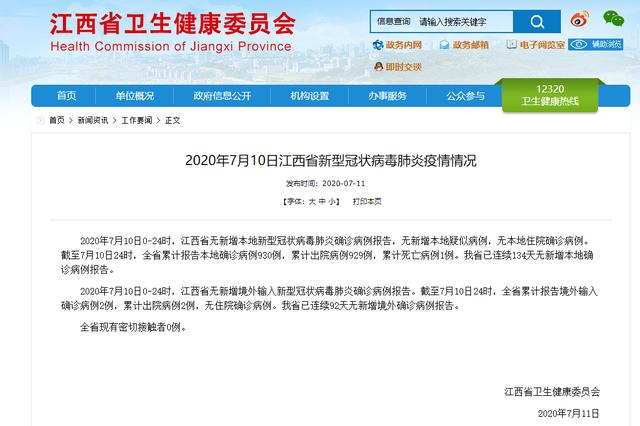 江西省已连续134天无新增本地确诊病例报告