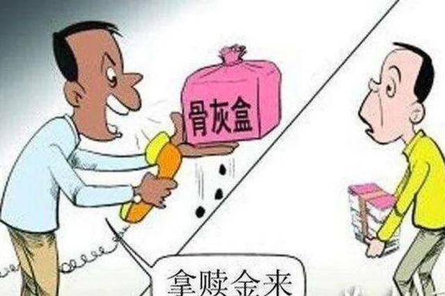 江西男子从公墓内盗走骨灰盒敲诈家属28万 被判刑两年