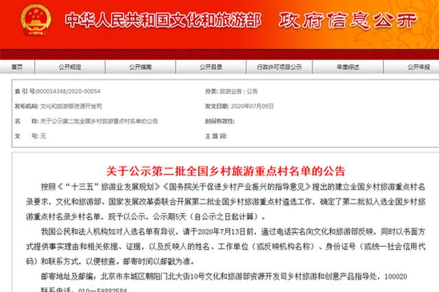 江西25个乡村拟入选第二批全国乡村旅游重点村