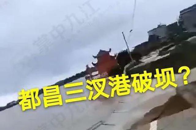 破坝?谣言!新港、彭泽、都昌单退圩堤陆续有序进洪