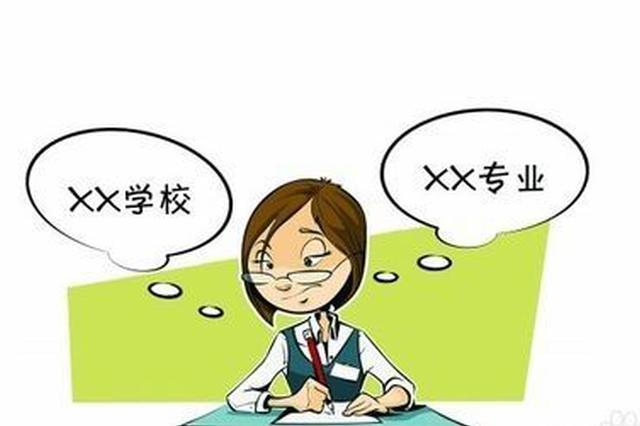 江西高招志愿填报网上咨询会7月24日开始