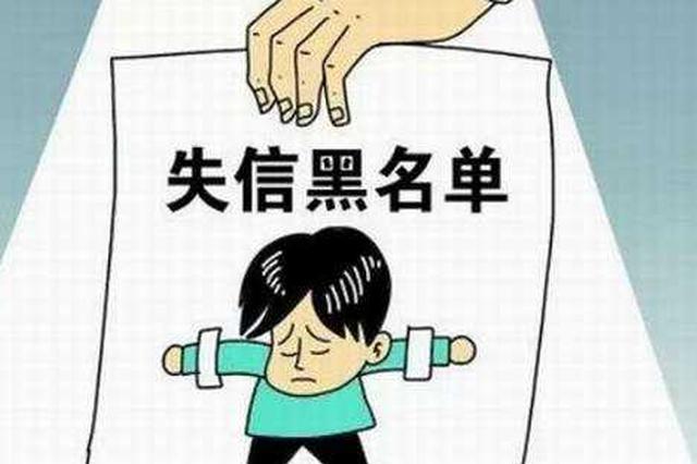 """江西社会救助对象这10种失信行为列入惩戒""""黑名单"""""""