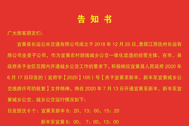 宜黄至新丰城乡公交线路今日开通 站点及票价公布