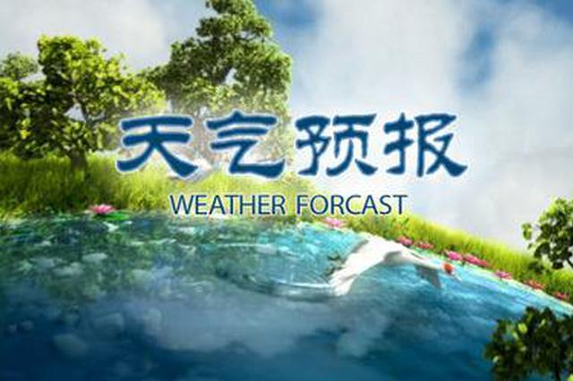 未来3日赣北有降雨 环鄱阳湖区有6级阵风