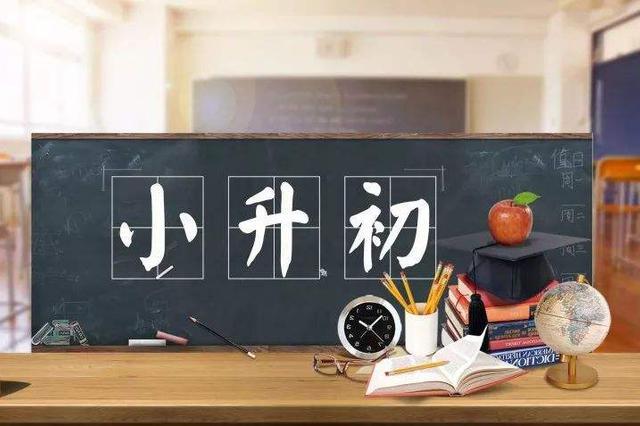 南昌市民办初中完成网上招录报名 7285位学生审核通过