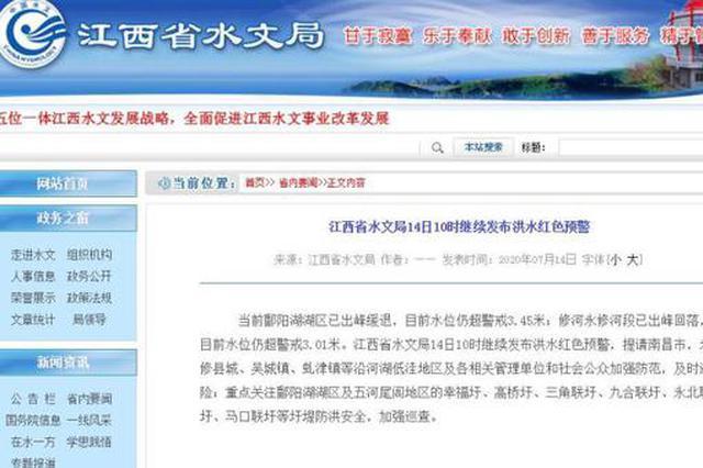江西省洪水红色预警:鄱阳湖湖区仍超警戒3.45米
