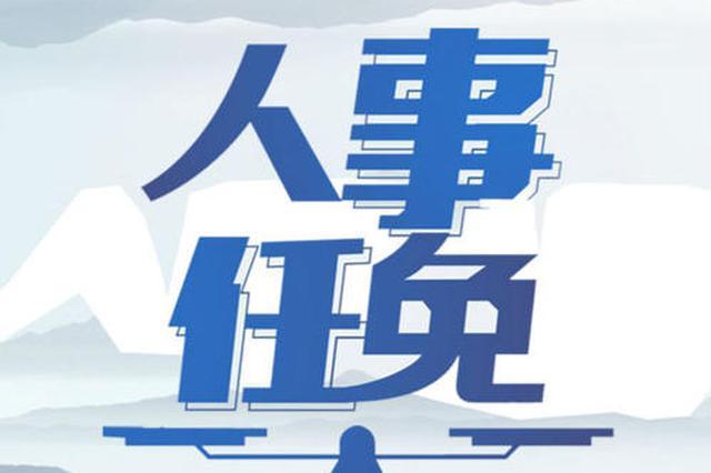 江西团省委书记马健调任江西省国资委