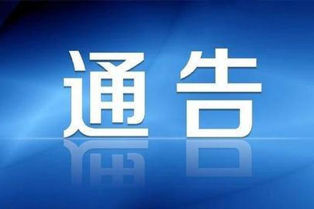 """九江警方公开征集""""鼎立公司""""刘合发等人违法犯罪线索"""