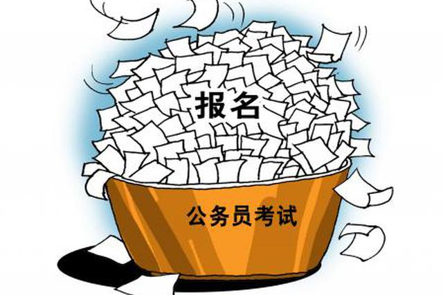 江西公务员报名人数17.9万人 比去年增加12.6%