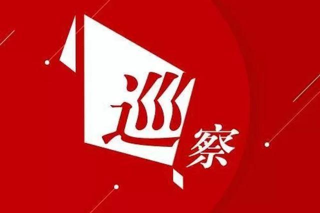 巡察公告来了!萍乡市委巡察组将入驻8家单位