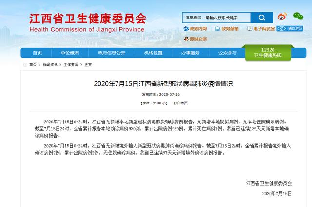 江西省已连续139天无新增本地确诊病例报告